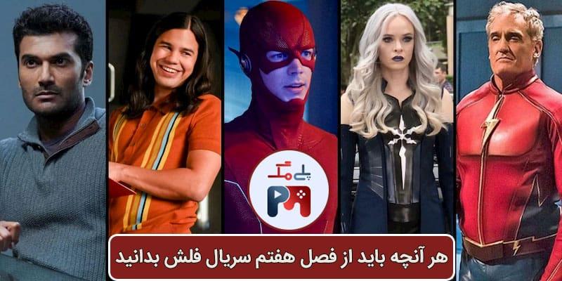 بازیگران فصل هفتم سریال The Flash