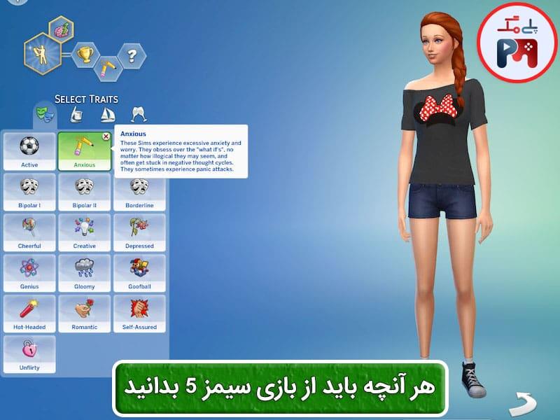 ویژگی های شخصیتی باید با تحقیقات روانشناسانه بیشتری در The Sims 5 انجام شود